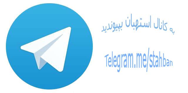 در تلگرام با ما همراه باشید ...