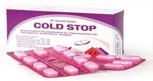 کلد استاپ؛ داروی سرماخوردگی